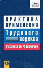 Практика применения Трудового кодекса РФ