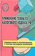 Применение главы 25 налогового кодекса РФ