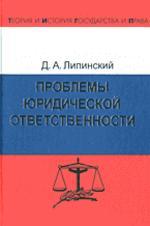 Проблемы юридической ответственности