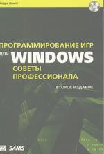 Программирование игр для Windows. Советы профессионала. 2 издание