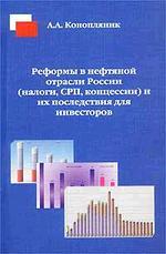 Реформы в нефтяной отрасли России налоги, СРП, концессии и их последствия для инвесторов
