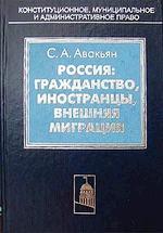 Россия: гражданство, иностранцы, внешняя миграция