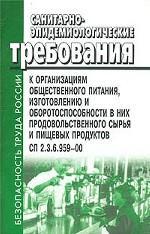Санитарно-эпидемиологические требования к организациям общественного питания, изготовлению и оборотоспособности в них продовольственного сырья и пищевых продуктов. СП 2.3.6. 959-00