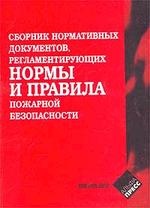 Сборник нормативных документов, регламентирующих нормы и правила пожарной безопасности