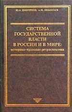 Система государственной власти в России и в мире: историко-правовая ретроспектива