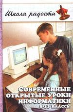 Современные открытые уроки информатики 8-11 класс