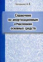 Справочник по амортизационным отчислениям основных средств