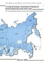 Становление северных рынков нефтепродуктов России (от господдержки завоза к лидерству нефтяных компаний)