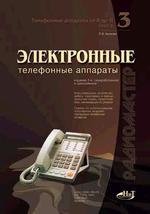 Электронные телефонные аппараты