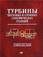 Турбины тепловых и атомных электрических станций: учебник