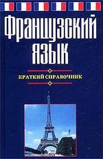 Французский язык. Краткий справочник