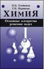 Химия. Основные алгоритмы решения задач. Уч. Пос