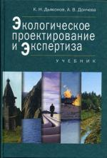 Экологическое проектирование и экспертиза: учебник