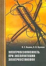 Электробезопасность при эксплуатации электроустановок. Справочное пособие