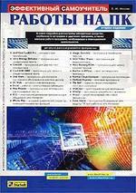 Эффективный самоучитель работы на ПК. 2-е издание