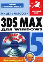 3ds MAX 5 для Windows. Быстрый старт с CD