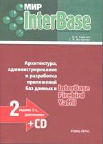Мир InterBase. Архитектура, администрирование и разработка приложений баз данных в InterBase/Firebird/Yaffil. 2-е издание с CD-ROM