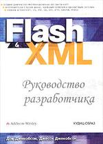 Flash & XML. Руководство разработчика