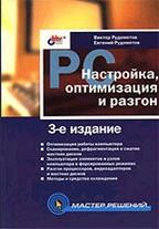 РС. Настройка, оптимизация и разгон, 3 издание