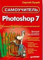 Самоучитель Photoshop 7