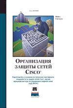 Организация защиты сетей Cisco