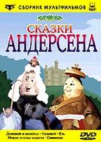 Сказки Андерсена. Сборник мультфильмов