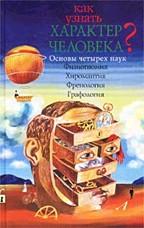 Как узнать характер человека?. Основы четырех наук. Физиогномия. Хиромантия. Френология. Графология. Переработанное издание