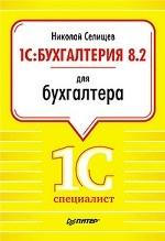 1С: Бухгалтерия 8. 2 для бухгалтера
