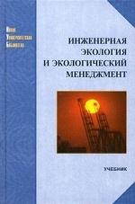 Инженерная экология и экологический менеджмент. Учебник