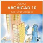 Азбука ArchiCAD 10 для начинающих