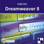 Азбука Dreamweaver 8 для начинающих
