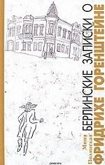Берлинские записки о Фридрихе Горенштейне