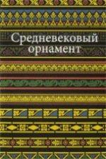 Владимир Григорьевич Сутеев. Средневековый орнамент