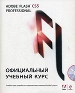 Adobe Flash CS5. Официальный учебный курс (+ CD-ROM)