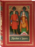 Тристан и Изольда (подарочное издание)