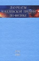 Лауреаты Нобелевской премии по физике: Биографии, лекции, выступления. Т.2. 1951-1980