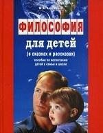 Философия для детей в сказках и рассказах