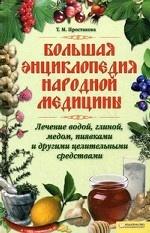 Большая энциклопедия народной медицины. Лечение водой, глиной, медом, пиявками и другими целительными средствами