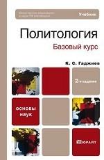 Политология. базовый курс 2-е изд. учебник для вузов