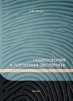 Габитоскопия и портретная экспертиза: Курс лекций / А. М. Зинин