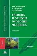 Гигиена и основы экологии человека. Учебник