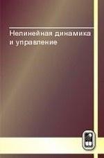 Нелинейная динамика и управление: Сборник статей