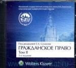 CD Гражданское право в 4-х томах. Т2