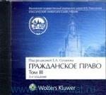 CD Гражданское право в 4-х томах. Т3