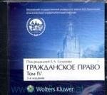CD Гражданское право в 4-х томах. Т4