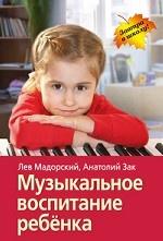 Музыкальное воспитание ребенка