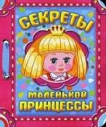 Скачать Секреты маленькой принцессы бесплатно