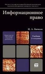 Информационное право. Учебник для вузов. Гриф ИГП РАН