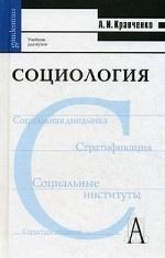 Социология 13-е изд
