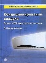 Кондиционирование воздуха: Сплит- и VRF-мультисплит-системы
